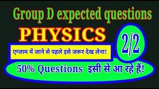 Download GROUP D 500 EXPECTED QUESTION | PHYSICS || RAILWAY PREVIOUS YEARS QUESTIONS in hindi part-2/2 Video