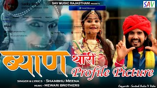 Download बयान थारी प्रोफाइल पिक्चर (Byan Thari Profile Picture ) - लेटेस्ट राजस्थानी DJ एल्बम सांग्स Video