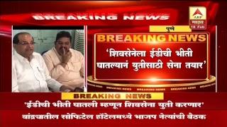 Download ABP Majha LIVE TV | Today's Top News in Marathi Video