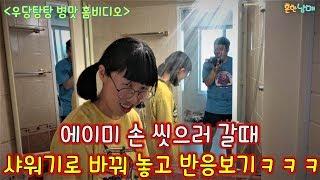 Download 우당탕탕 병맛 홈비디오!!에이미 손 씻으러 갈때 샤워기로 바꿔놓고 반응보기ㅋㅋㅋㅋㅋ병맛!꿀잼!!(흔한남매) Video