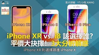 Download iPhone XR vs. i8 該選擇誰? 平價大抉擇!3大分析解惑《科技大觀園》2018.10.08 Video