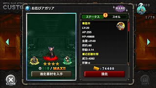 Download お忍びアガリア:MSA ユニット紹介 Video