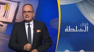 Download فوق السلطة - #إلا سلمان Video