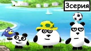 Download ТРИ ПАНДЫ мультфильм - панды в БРАЗИЛИИ. Мультик ИГРА для детей. 3 панды 3 серия. Video