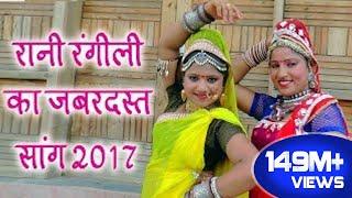 Download Rani Rangili Tejaji Exclusive Song 2017 - लीलण सिंगारे - Rajastni Dj Hits Song 2017 Video