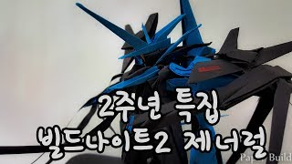 Download 페이퍼빌드2주년 특집 종이로봇 빌드나이트2 제너럴 (난이도 보장못함) Video