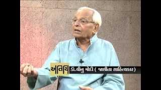 Download Dr. Chinu Modi   Gujarati Poet   Novelist   Writer I Critic Interview by Devang Bhatt Video
