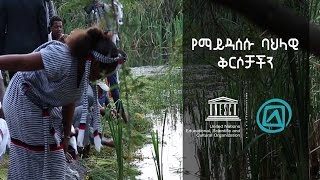 Download Ethiopia: Oromo Gada system ready to be included in UNESCO Intangible Cultural Heritage list Video