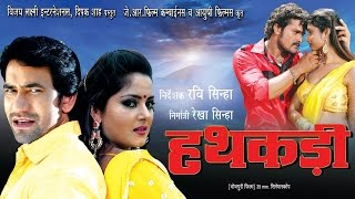 Download Hathkadi - Bhojpuri Super Hit Full Movie - Dinesh Lal Yadav ″Nirahua″, Khesari Lal Yadav Video