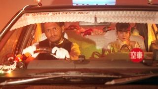 Download 吉澤嘉代子「地獄タクシー」Music Video Video