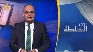 Download 🇸🇦 🇪🇬 🇱🇧 فوق السلطة - لبنان يغضب ومصر تغرق والسعودية تغني Video