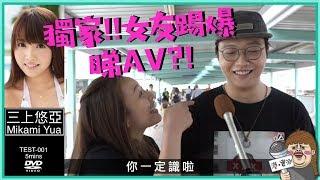 Download 【港實測】爆笑18+測試!香港男生識幾多AV女優﹖ Video