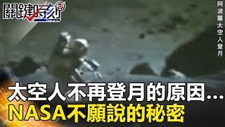 Download 太空人不再登月的原因… NASA不願說的秘密 - 關鍵時刻精選 傅鶴齡 黃創夏 Video