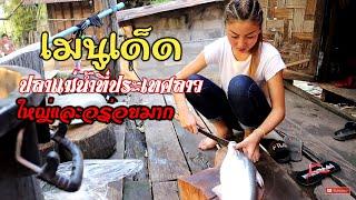 Download เมนูเด็ดปลาญอนแม่น้ำกระดิ่ง สปป.ลาว Video