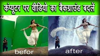 Download How To Change Video Background. विडियो का बैकग्राउंड कैसे बदले Video