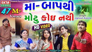 Download Jignesh Kaviraj - Maa Baap Thi Motu Koi Nathi - Full HD Video - EKTA SOUND Video