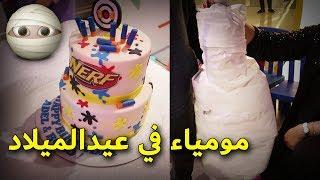 Download فلوق عيد ميلاد المومياء - فريق عدنان Video