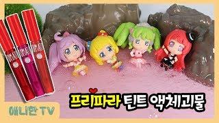 Download 프리파라 캡슐토이 틴트 액체괴물 ♥ 라라 파루루 미래 소피가 모였다! 뽀로로 장난감 놀이 [애니한TV] Video