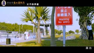 Download 財政部臺北國稅局102年稅IN微影 父子的矛盾 Video