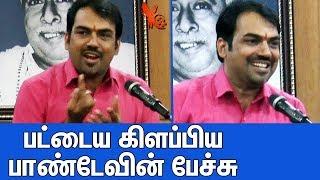 Download பட்டைய கிளப்பிய பாண்டேவின் பேச்சு | Rangaraj Pandey Best Speech Ever | TN Politics Latest Video
