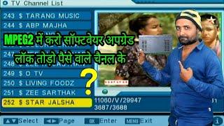 Download DD Free dish MPEG2 Secret CODE से करो सॉफ्टवेयर अपग्रेड फिर लॉक तोड़ो देखो Star Utsv Zee Anmol Video
