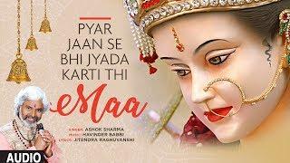 Download नवरात्री भजन I Pyar Jaan Se Bhi Jyada Karti Thi Maa I ASHOK SHARMA IAudio Song I NAVRATRI SPECIAL Video