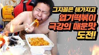 Download [재업] 철구, 그지꼴을 해가지고 엽기떡볶이 극강의 매운맛에 도전! (16.11.17-8) :: MukBang Video