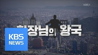 Download [시사기획 창]재벌갑질 청산 프로젝트 1편 : 회장님의 왕국 / KBS뉴스(News) Video