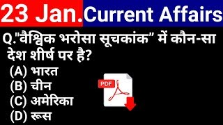 Download 23 January 2019 Current Affairs | Daily Current Affairs | Current Affairs in Hindi Video