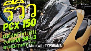 Download รีวิว PCX 150 แต่งคาร์บอน งามจัด!!! 58ชัก3 ช่างแมวนครปฐม EP :3 Video