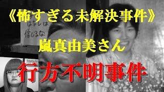 Download 【閲覧注意】嵐真由美さん行方不明事件《怖すぎる未解決事件》 ※洋子のはなしは信じるな Video