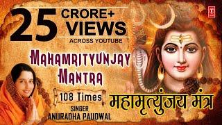 Download MAHASHIVRATRI 2017 I Mahamrityunjay Mantra 108 times, ANURADHA PAUDWAL, HD Video, Meaning,Subtitles Video
