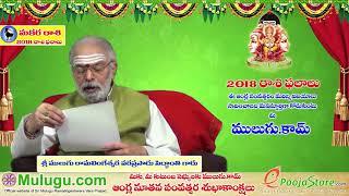 Ugadi Vilambi Nama Samvatsara Rashi Phalithalu | Ugadi