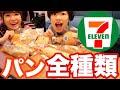 Download セブンイレブンのパン全種類買ってみた!! Video