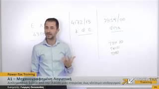 Download Power tax Training: Α1 - Μηχανογραφημένη Λογιστική Γ' Κατηγορίας Βιβλία Video