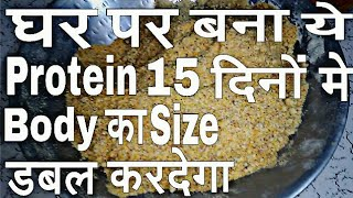 Download How to make low budget size gain protein powder at home/how to make protein powder/protein kese bnay Video