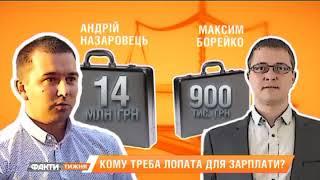 Download Кто из украинских чиновников получает зарплаты от 100 тыс грн до миллиона. Факты Недели 05.11 Video