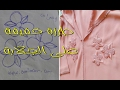 Download الطرز الرباطي على الجلابة باليد مع الرشمة - أم عمران - randa Video
