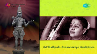 Download Deva Devam Bhaje by MS Subbulakshmi Video