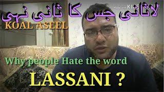 Download why people hate the word Lassani ? is thie lassani ? Jhelum ,Koal aseel , lasani Old Breed Video