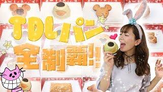 Download 【1個190円~】安くて可愛いディズニーランドのパン屋さんのメニュー全制覇 Video