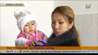 Download Алматы облысының Іле ауданында 50 жас отбасы пәтер кілттерін алды Video