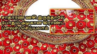 Download normal needle embroidery work on bridal blouse | same like aari work blouse designs | #278 Video