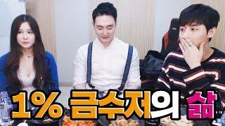 Download 연매출 9조 가업, 슈퍼카 모으기가 취미(?)인 1% 금수저 (with 박가린) Video