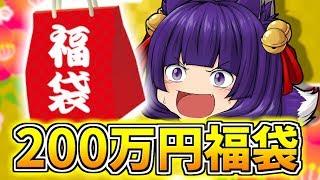 Download 【衝撃】200万円の福袋を買ったらとんでもない物が入っていた!!【ゆっくり実況】【ゆっくり茶番】 Video