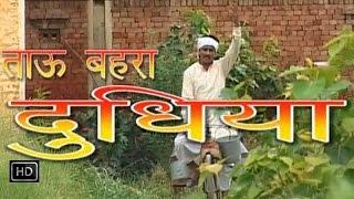 Download Tau Bahra Dudhiya   ताऊ बहरा दूधिया   Haryanvi Comedy Full Movies Natak Video