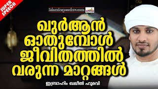 Download ഖുർആൻ ജീവിതത്തിൽ വരുത്തുന്ന മാറ്റങ്ങൾ | ISLAMIC SPEECH IN MALAYALAM 2019 | IBRAHIM KHALEEL HUDAVI Video
