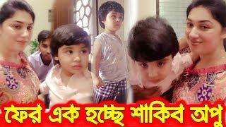 Download প্রতিদিনই বাবাকে খোঁজে জয়, অপু বিশ্বাস জানালেন নতুন খবর! | Shakib Khan | Apu Biswas | Abram Khan Joy Video