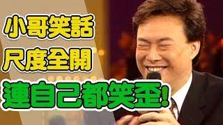 Download 費玉清黃色笑話又來了!手舞足蹈連自己都笑歪!|黃色笑話集錦15分鐘|費玉清時間 Video