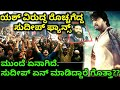 Download Kiccha Sudeep Reply To His Fans Talking About Yash Challenge | Kiccha Sudeep Fitness challenge Video
